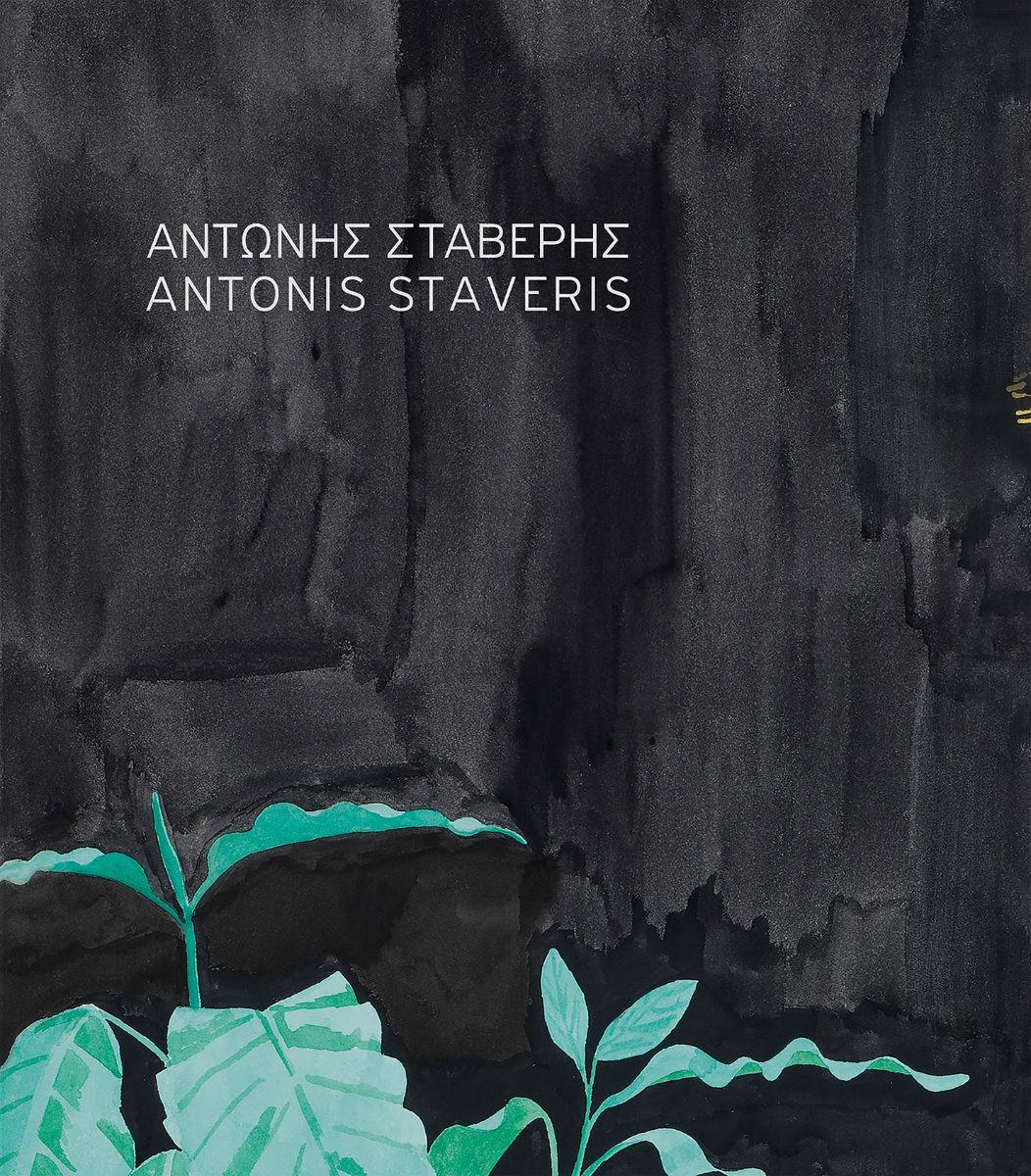 Κατάλογος: Antonis Staveris: The Odd Flora of Memory