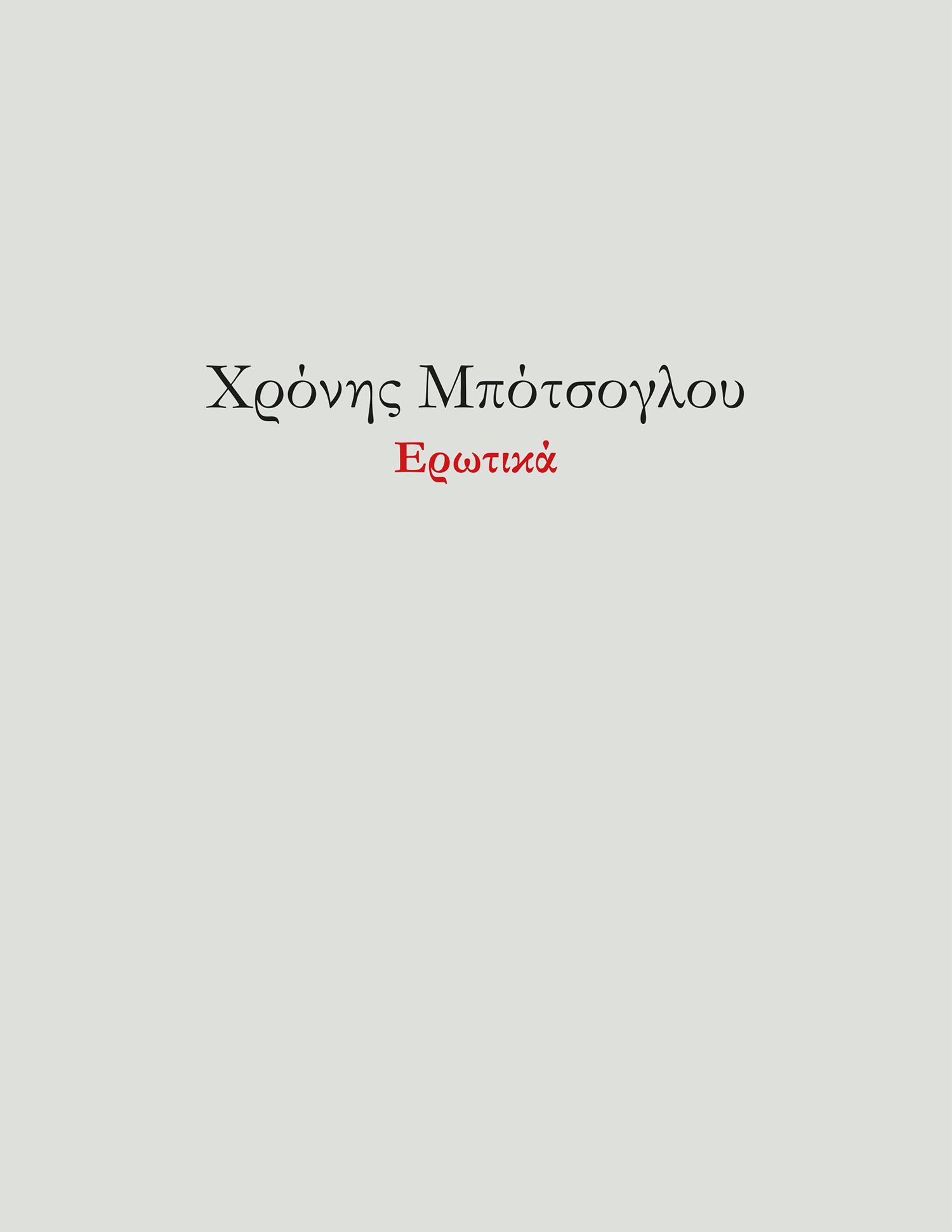 Catalogue:Χρόνης Μπότσογλου: Ερωτικά