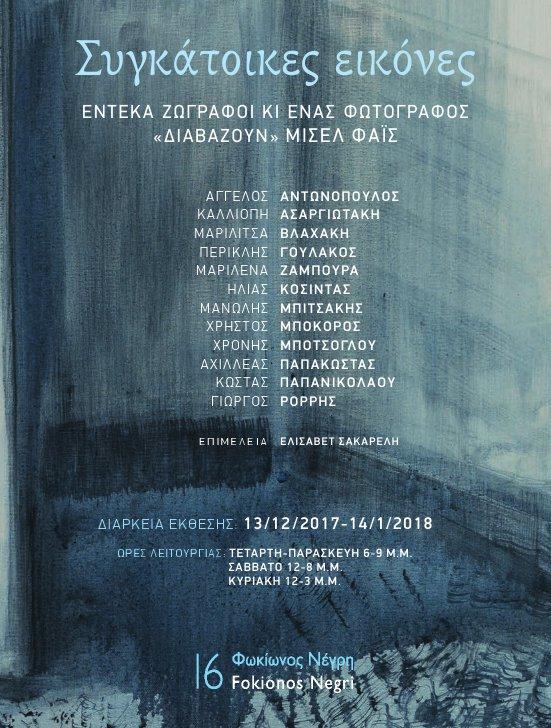 Κατάλογος: Adjacent Images: Eleven Painters and A Photographer 'Read' Michel Fais