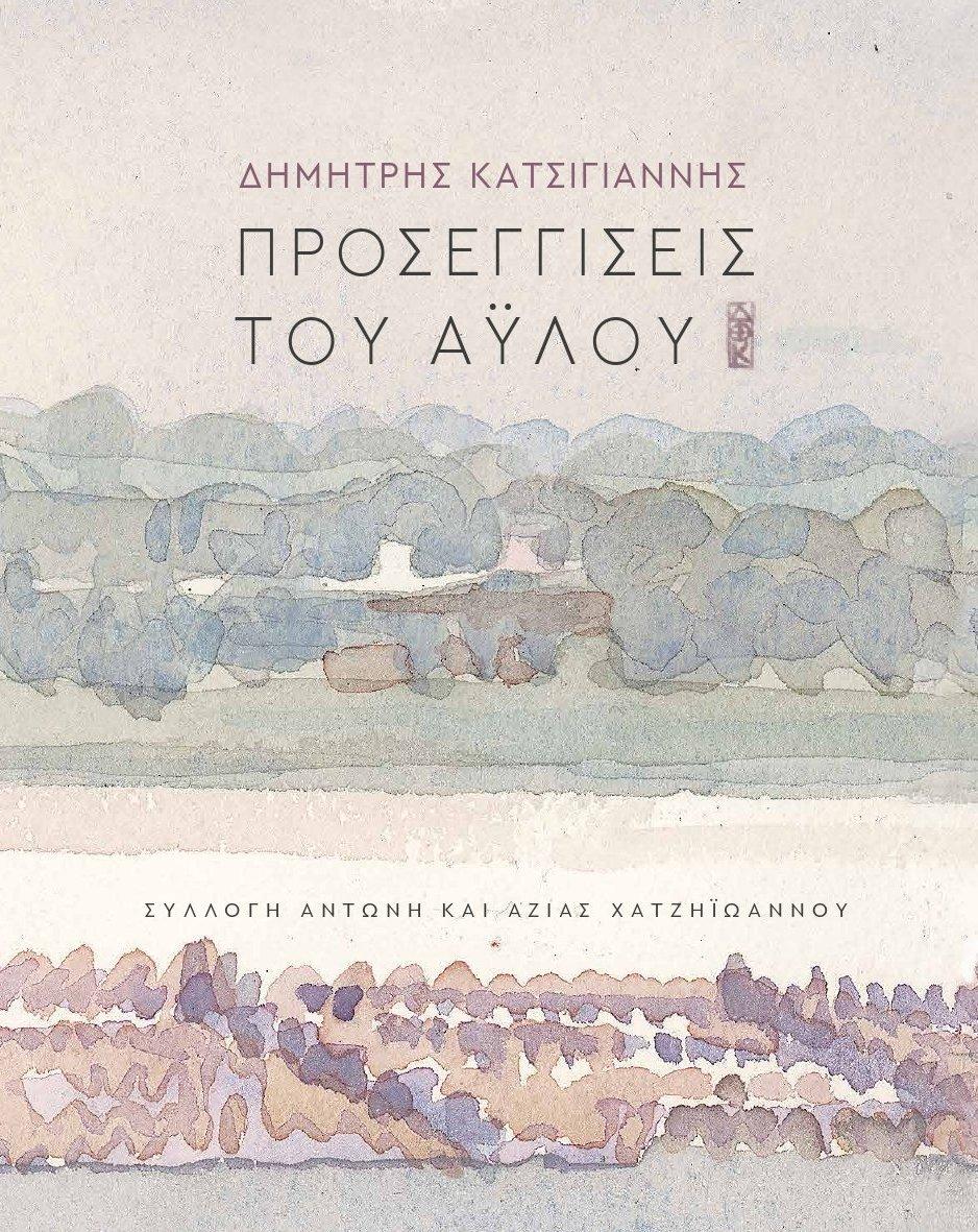 Κατάλογος: Dimitris Katsigiannis: Approaching Lightness. Anthony and Asia Hadjioannou Collection