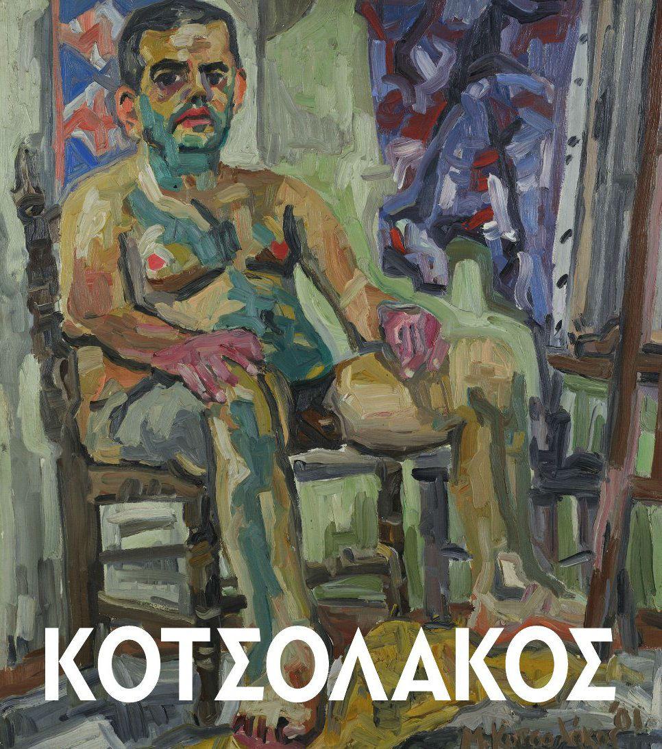 Κατάλογος: Gerasimos Kotsolakos: Painting