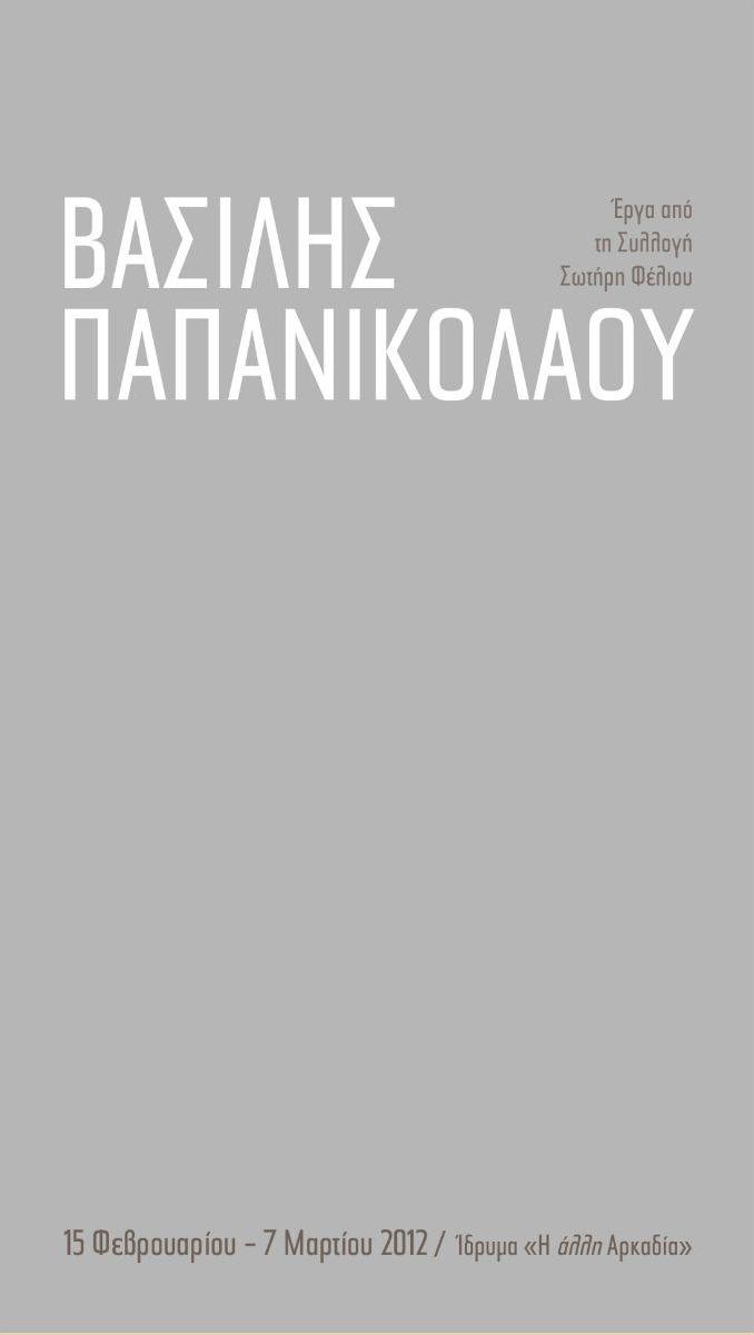 Catalogue:Βασίλης Παπανικολάου: Έργα από τη Συλλογή Σωτήρη Φέλιου