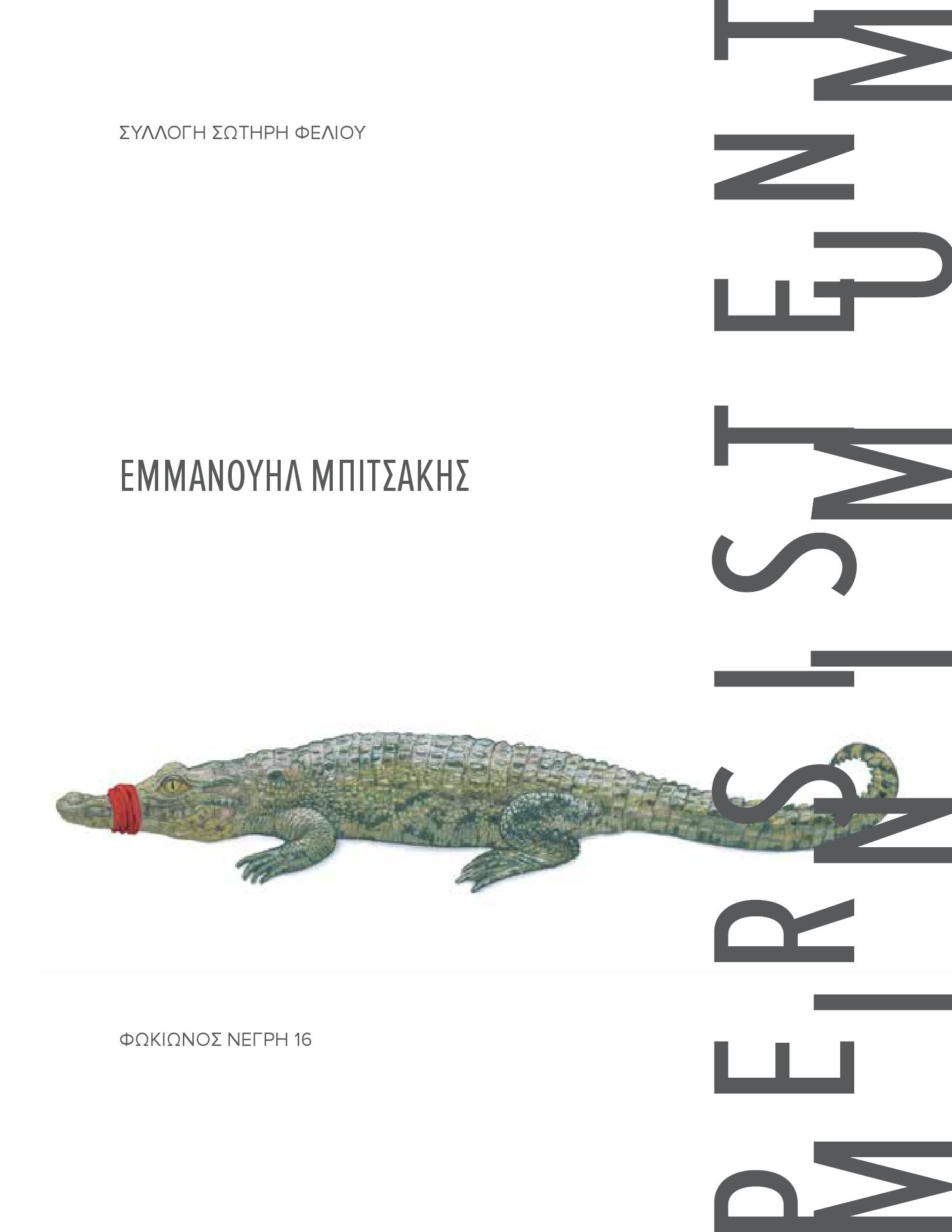 Catalogue:Συλλογή Σωτήρη Φέλιου. Εμμανουήλ Μπιτσάκης: Επίμονο Ελάχιστο