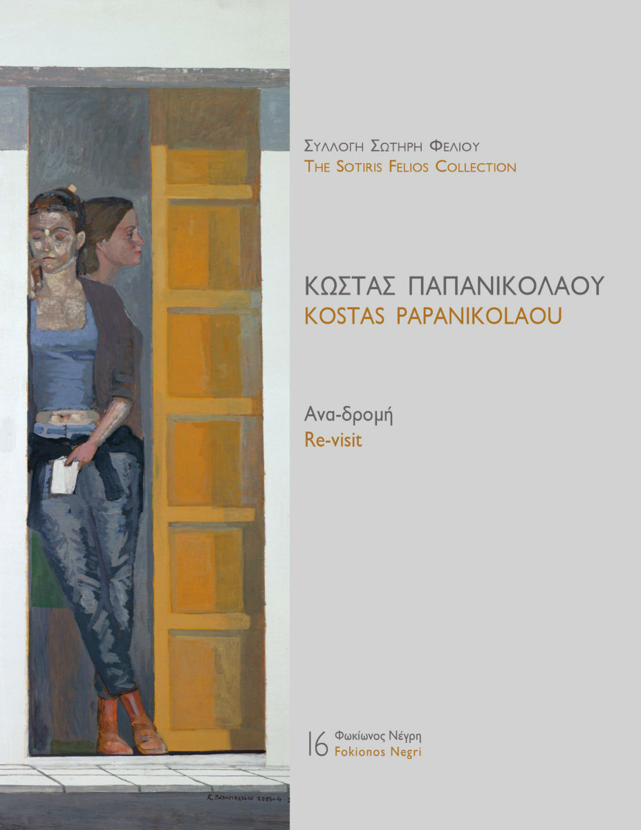Κατάλογος: The Sotiris Felios Collection. Kostas Papanikolaou: Re-visit